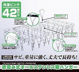 リバティジャパン 折畳み式 オールステンレス製 物干しハンガー 洗濯ピンチ42個付き YLS-42P