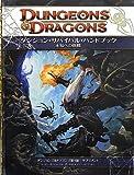 ダンジョンズ&ドラゴンズ第4版 サプリメント ダンジョン・サバイバル・ハンドブック 未知への挑戦