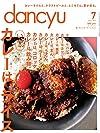 dancyu(ダンチュウ) 2016年 07 月号