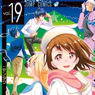 ニセコイ 19 (ジャンプコミックスDIGITAL)