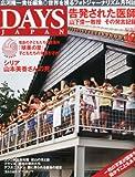 DAYS JAPAN (デイズ ジャパン) 2012年 10月号 [雑誌]