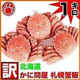 札幌蟹販 【訳あり】 毛ガニ (ダルマ まかない) 1.0kg 約2尾~3尾