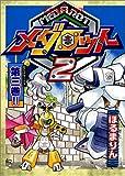メダロット2 第3巻 (講談社コミックスデラックス コミックボンボン)