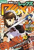 月刊 Comic REX (コミックレックス) 2011年 01月号 [雑誌]