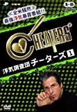 浮気調査団 チーターズ Vol.1 [DVD]