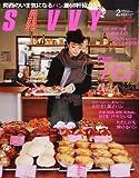 SAVVY (サビィ) 2012年 02月号 [雑誌]