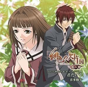 Shuhei Kita - Shuhei Kita - Kimi Dake Wo [Japan CD] LACM