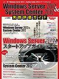 Windows Server 2012 & System Center 2012 実践評価ガイド (マイナビムック)