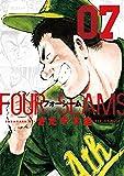 フォーシーム(7) (ビッグコミックス)