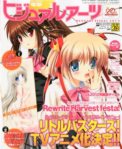 電撃姫5月号増刊 電撃ビジュアルアーツ 2012 SPRING