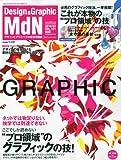 MdN ( エムディーエヌ ) 2010年 03月号 [雑誌]