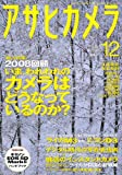 アサヒカメラ 2008年 12月号 [雑誌]