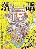 落語ワンダーランド―お悩み別作品ガイド100席&古今東西の噺家100人以上登場! (ぴあMOOK)