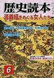 歴史読本 2005年 06月号