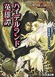 ブレイド・オブ・アルカナ The 3rd Edition リプレイ ハイデルランド英雄譚 (ファミ通文庫)