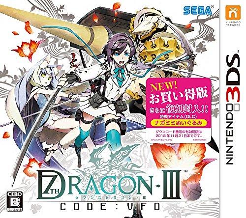 セブンスドラゴンIII code:VFD お買い得版