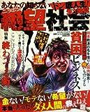 あなたの知らないニッポン絶望社会 ドン底人生! 生き地獄スペシャル (コアコミックス 317)