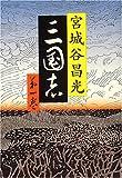 【Book】  三国志 第一巻 / 宮城谷 昌光
