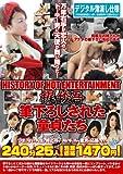 HISTORY OF HOT ENTERTAINMENT 梶俊吾 筆下ろしされた童貞たち [DVD]