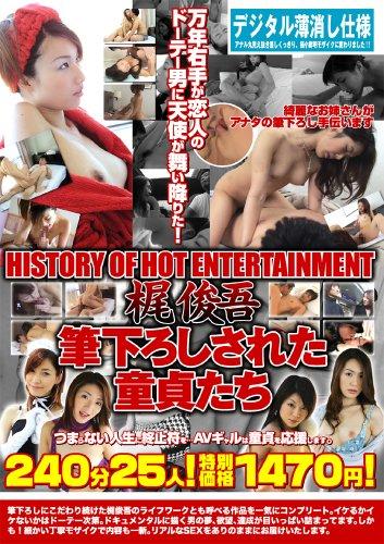 [三上翔子 水野礼子 瀬名涼子] HISTORY OF HOT ENTERTAINMENT 梶俊吾 筆下ろしされた童貞たち