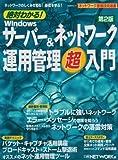 絶対わかる! Windowsサーバー&ネットワーク運用・管理超入門第2版 (日経BPムック ネットワーク基盤技術選書)