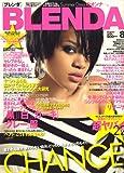 BLENDA (ブレンダ) 2008年 08月号 [雑誌]