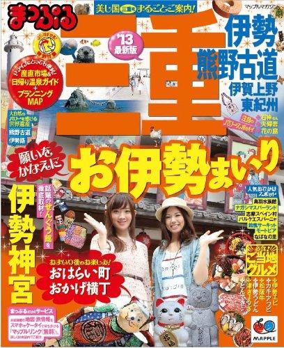 まっぷる三重 伊勢・熊野古道 伊賀上野・東紀州'13 (マップルマガジン)
