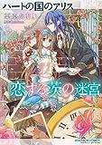 ハートの国のアリス~恋する茨の迷宮~ (ZERO-SUMコミックス)