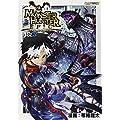 モンスターハンターエピック vol.3 (カプ本コミックス)