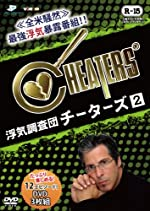 浮気調査団 チーターズ Vol.2 【3枚組】