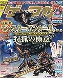 ゲーマガ 2009年 10月号 [雑誌]