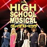 「ハイスクール・ミュージカル/ザ・ムービー」DVD到着!!が、しかし・・・