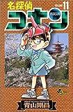 名探偵コナン (Volume11) (少年サンデーコミックス)