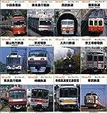 私鉄の車両 東日本12冊セット