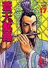 蒼天航路 第17巻 1999年09月20日発売