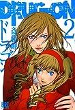 DRUG-ON 2 (バーズコミックス)