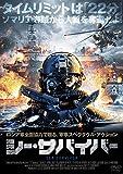 シー・サバイバー [DVD]