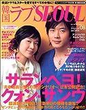 韓国ラブSEOUL vol.8