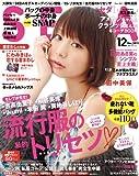 SEDA (セダ) 2012年 12月号 [雑誌]