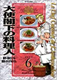 大使閣下の料理人 (6) (モーニングKC (699))