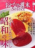 おとなの週末セレクト「うましなつかし昭和の味」〈2016年1月号〉 [雑誌] おとなの週末 セレクト