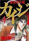 賭博黙示録カイジ(4) (ヤングマガジンコミックス)