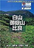 白山・御岳山・比良 (YAMAPシリーズ)