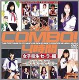 宇宙企画COMBO!4時間 女子校生・セーラー編