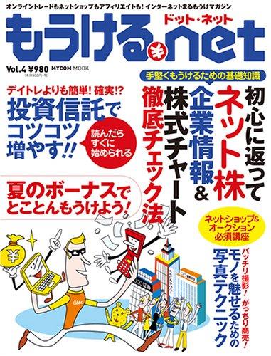 もうける.net Vol.4