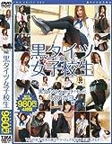 TMA PRICE980 黒タイツ女子校生 [DVD][アダルト]
