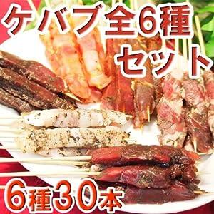 オリジナルケバブ6種類セット(ワニ、牛、豚、羊、キャメル、カンガルー)【無添加】 【販売元:The Meat Guy(ザ・ミートガイ)】