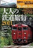 大人の鉄道旅行2011 (JTBのムック)