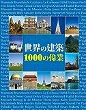 サムネイル:book『世界の建築1000の偉業』