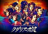 地球ゴージャス プロデュース公演 Vol.13 クザリアーナの翼[DVD]